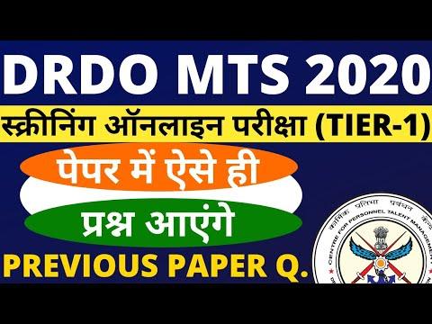 DRDO MTS SCREENING ONLINE EXAM TIER-1 PAPER | DRDO MTS CLASSES | DRDO MTS PREVIOUS PAPER | DRDO MTS