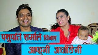 म त साह्रै अल्छि छु : पशुपति शर्माको जीवनकथा । Interview with Pashupati Sharma