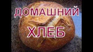 Домашний Хлеб  Хлеб В Домашних Условиях