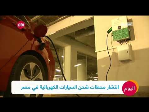 انتشار محطات شحن السيارات الكهربائية في مصر  - نشر قبل 3 ساعة