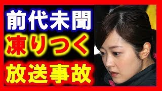 【放送事故】水卜麻美アナも凍りついた生放送の事件!!女子アナ陣カトパ...