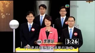 [17/8/2012] 區議會(第二)功能界別(超級區議會)選舉論壇