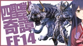 【FF14 CQ】四聖獣奇譚 #しずりん生放送💜