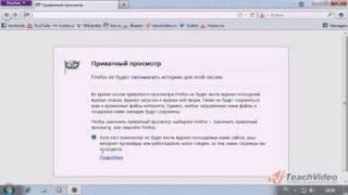 безопасность в Mozilla Firefox 4 (10/10)