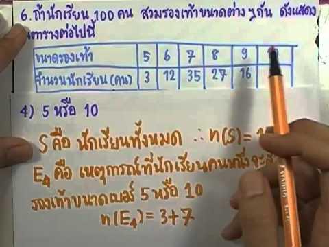 เลขกระทรวง พื้นฐาน ม.4-6 เล่ม2 : แบบฝึกหัด3.2 ข้อ06