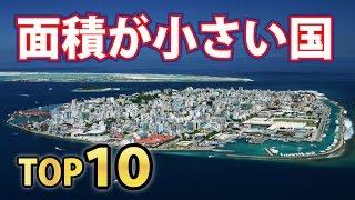 世界の小さい国TOP10!日本の市町村と比べてみました!あなたの住む市町村と同じくらいの大きさの国
