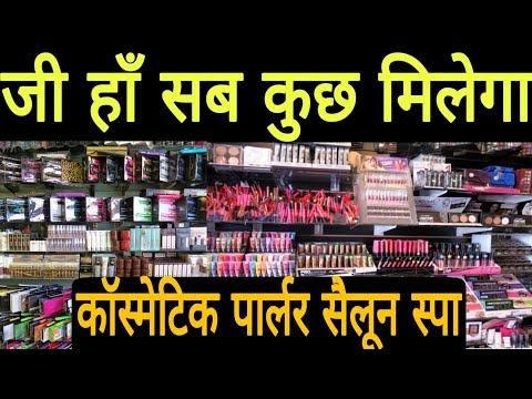 यहाँ सब मिलता हैं Cheapest Cosmetics Wholesale Market Sadar Bazar