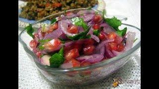 Гранатовый салат к плову (Гранат, Кинза, Лук)