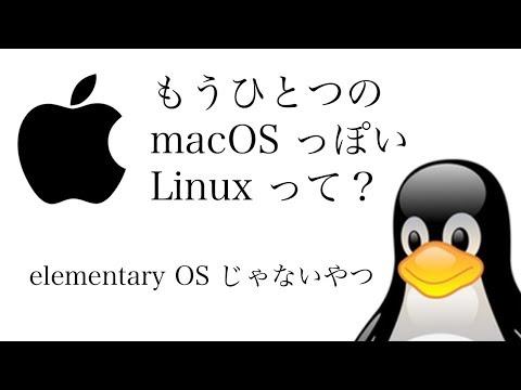 もうひとつの macOS っぽい Linux って