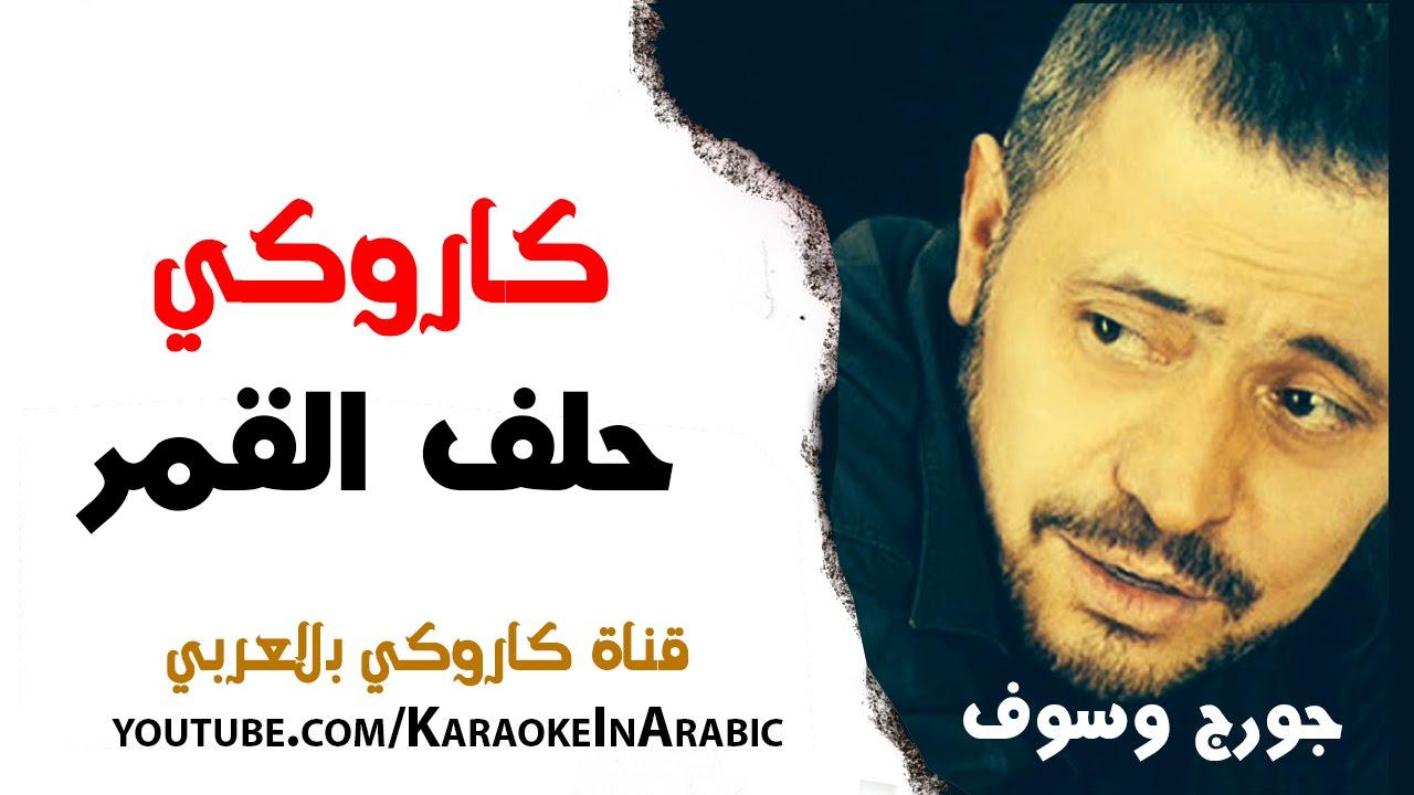 حلف القمر كاروكي كاملة مع الكلمات جورج وسوف حلف القمر كاروكي عربي Arabic Karaoke كاملة