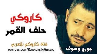 حلف القمر كاروكي كاملة مع الكلمات - جورج وسوف حلف القمر- كاروكي عربي - arabic karaoke - كاملة