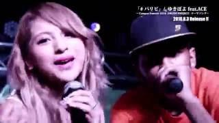 【話題沸騰!! Short MV】『#パリピ 』 /  ゆきぽよ feat.ACE