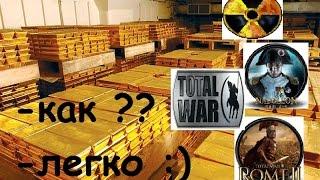 Artmoney универсальный чит-код на деньги для всех Total War и многих других игр