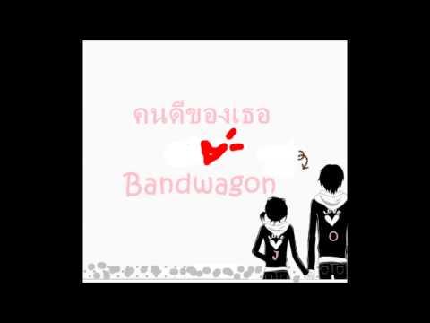 คอร์ดเพลง คนดีของเธอ BANDWAGON แบนด์วากอน
