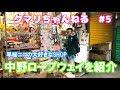 クマリちゃんねる #5/ 「早桜ニコ大好きSHOP NO1 ~中野ロープウェイを徹底紹介~」