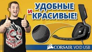 Обзор Игровых Наушников ✔ Corsair Void USB!