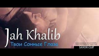Jah Khalib – Твои Сонные Глаза (SANDR CLIP 2018)
