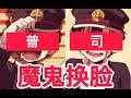 【魔鬼换脸】柚木普(花子君)与柚木司,两个色小孩,竟然有微妙的不同之处!!!