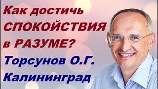 Как достичь СПОКОЙСТВИЯ в РАЗУМЕ?  Торсунов О.Г. Калининград