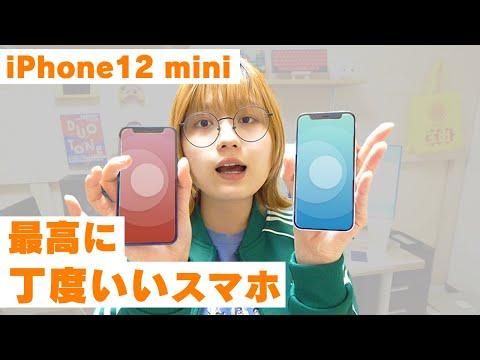 iPhone12 miniのわりと率直な感想