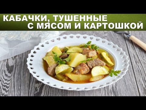 Кабачки тушеные с картошкой и курицей в мультиварке рецепты