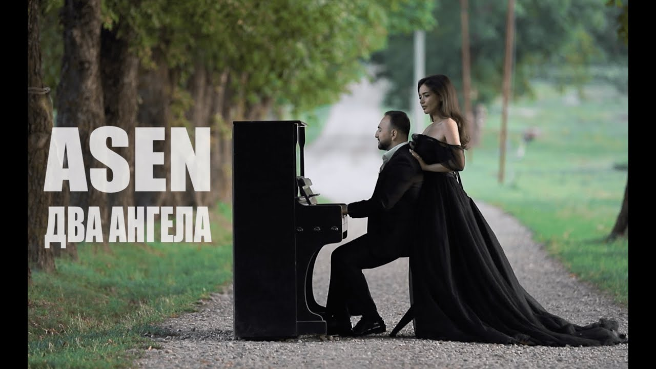 Download ASEN - Два ангела (Wedding day, Свадебное видео)