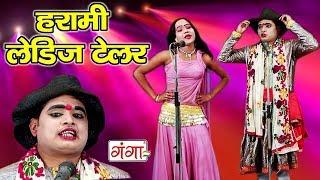 देखिये भोजपुरी की धमाकेदार कॉमेडी वीडियो - लेडीज टेलर - Bhojpuri Comedy Video 2019