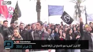 """مصر العربية   """"20 فبراير"""" المغربية تعود للاحتجاج في ذكراها الخامسة"""