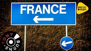Скачать Tony Burns To France Новые клипы 2016