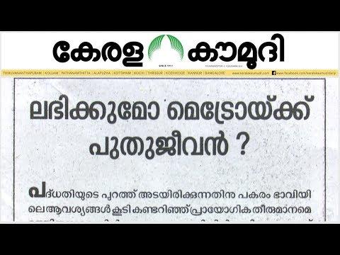 ലഭിക്കുമോ  മെട്രോയ്ക്ക്   പുതുജീവൻ ? | Keralakaumudi Editorial | NewsTrack 02