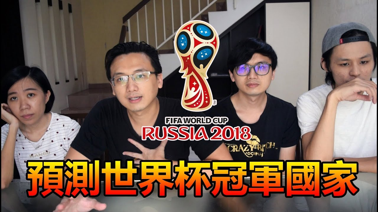 【足球】比賽預測世界杯2018冠軍國家!預測結果需要跟路人一樣! - YouTube