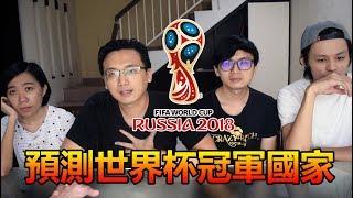 【足球】比賽預測世界杯2018冠軍國家!預測結果需要跟路人一樣!