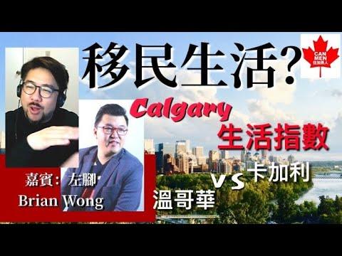 移民卡加利Calgary點生活? 溫哥華 vs 卡加利生活指數 嘉賓:左腳Brian Wong 直播 - YouTube