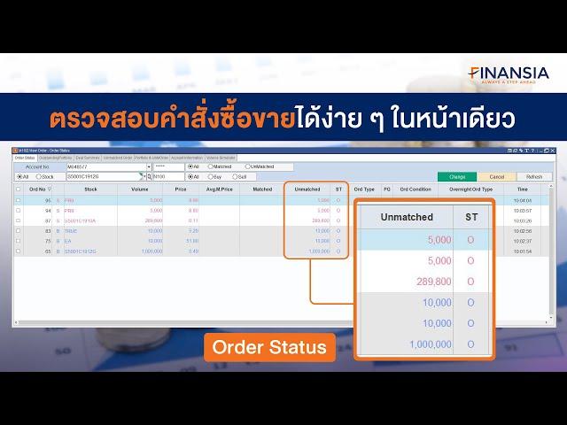 ตรวจสอบคำสั่งซื้อขายง่ายๆด้วย Order Status