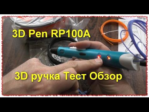3D принтер ручка с ABS и знакомство тест обзор