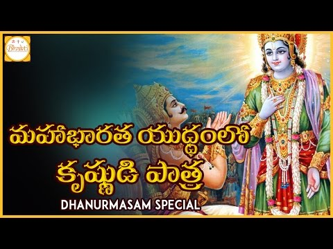 Role of Lord Krishna In Mahabharatham WAR | Dhanurmasam Special Videos | Bhakti