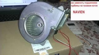 Фото Замена подшипников турбины газового котла NAV EN. Replacement Of Gas Boiler Turbine Bearings NAV EN.