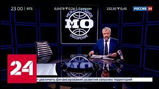 """Программа """"Международное обозрение"""" от 14 февраля 2020 года - Россия 24"""