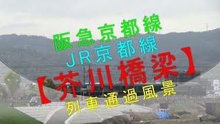 阪急京都線・JR京都線【芥川橋梁 列車通過風景】