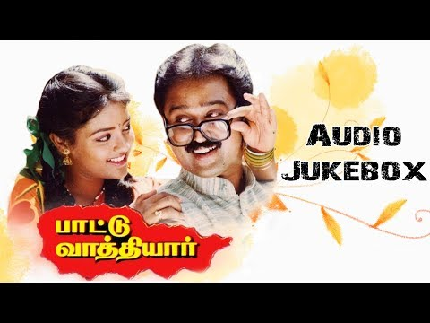 பாட்டு வாத்தியார்   Paatu Vaathiyar Movie Songs   Lucky Audio