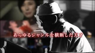 「巨匠」と呼ばれながらも常に時代の先端を軽やかに駆け抜けた日本を代...