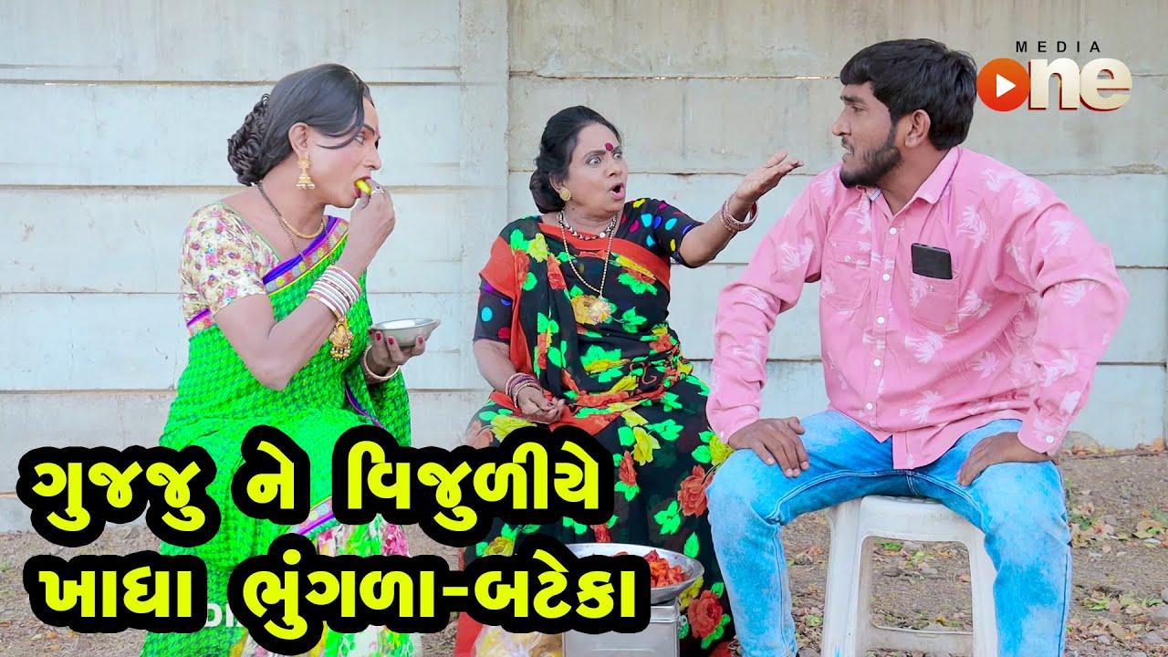 Gujju Ne Vijuliye Khadha Bhugla Bateka  - NEW VIDEO | Gujarati Comedy | One Media | 2021