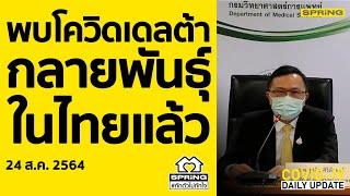 ยืนยัน โควิดสายพันธุ์เดลต้า กลายพันธุ์ พบในไทยแล้ว l SPRiNG