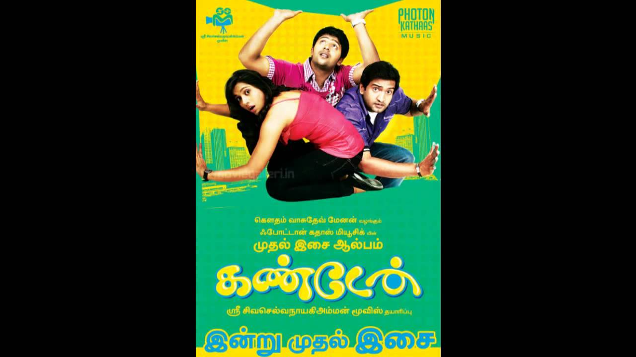 idhayam compressed songs