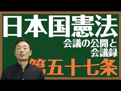 日本国憲法 第五十七条〔会議の...