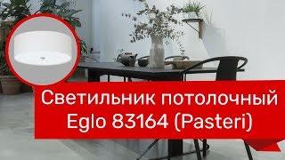 Светильник потолочный EGLO 83164 (EGLO 94918 Pasteri) обзор