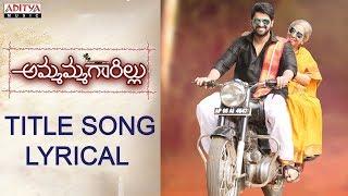 Ammammagarillu Title Song Lyrical | Ammammagarillu Songs | Naga Shaurya, Shamili | Kalyana Ramana