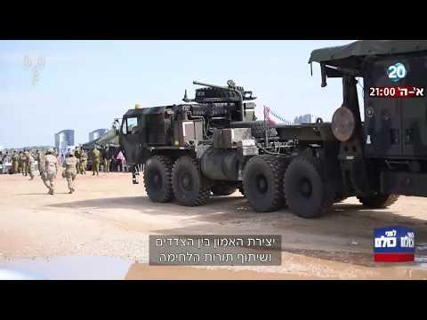 לפני כולם - תרגיל משותף לצבא הישראלי והאמריקאי