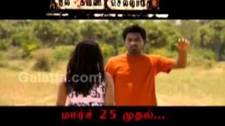 Nil Gavani Selladhey 10sec - Trailer 3