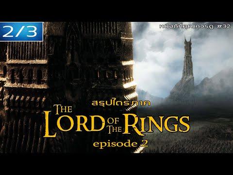 สรุปเนื้อหา The Lord of the Rings [EP.2] - MOV Studio